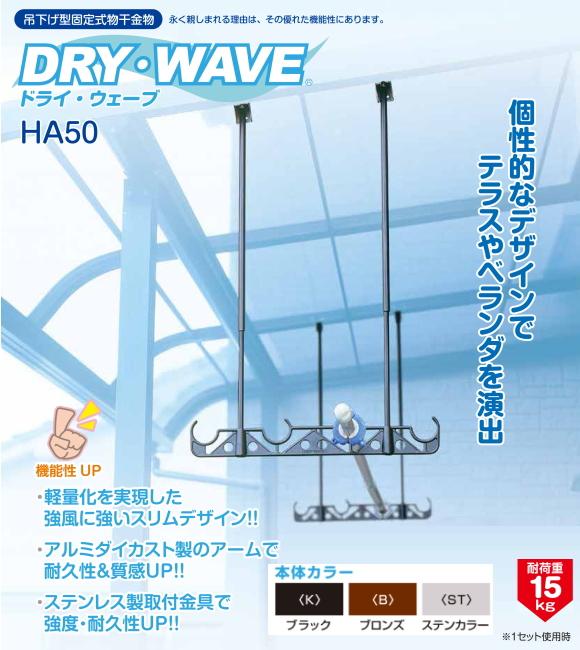 タカラ産業 吊下げ型固定式物干金物 テラス用物干し金物 DRYWAVE ドライウェーブ HA50 1セット2本組み。アーム本体巾510mm 長さ調整範囲525mm~970mm 個性的なデザインでテラスやベランダを演出。