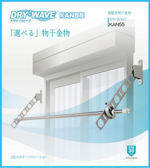 窓壁用物干金物 タカラ産業 DRY・WAVE(ドライ・ウェーブ) KAN55 1セット2本組 メーカー推奨のステンレス製M6X75木造用コーチスクリュー付き アーム長さ水平時550mm 斜上・水平・斜下・収納4方向可動