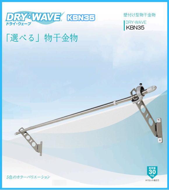 腰壁用物干金物 タカラ産業 DRY・WAVE(ドライ・ウェーブ) KBN35 1セット2本組/アーム長さ水平時350mm 斜上・水平・収納3方向可動
