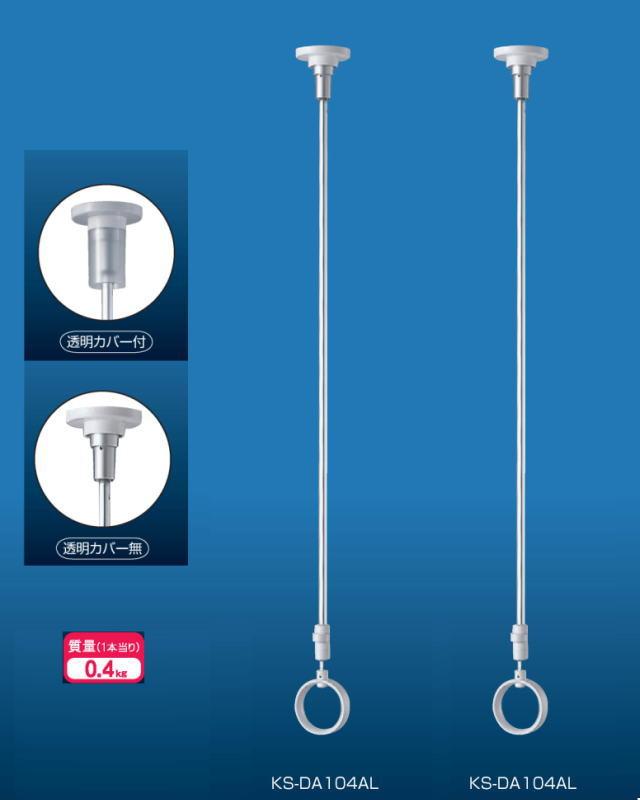 ナスタ 室内物干(天吊りタイプ) KS-DA104AL 2本組販売