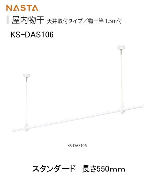 屋内物干 天井取付タイプ/物干竿1.5m付 ナスタ KS-DAS106 スタンダード 550mm 物干竿(1.5m)とのセットで、すぐに使用可能。