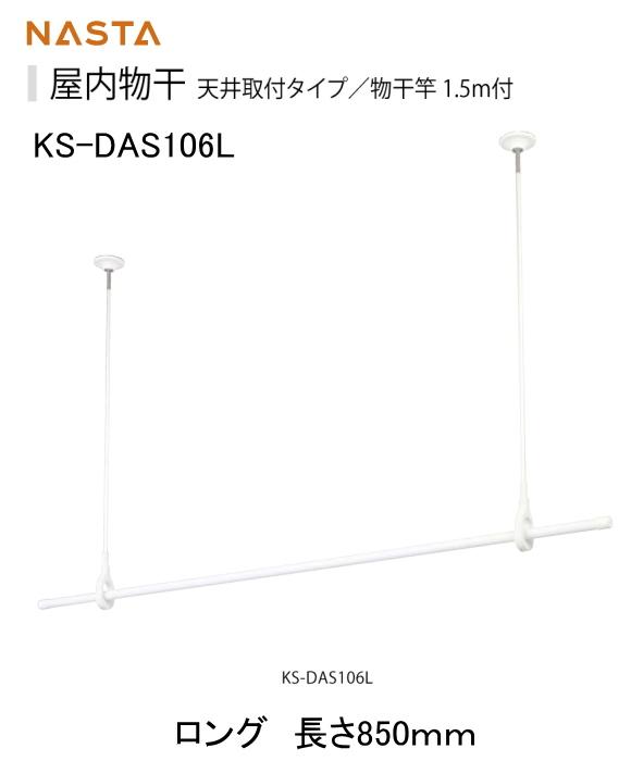 屋内物干 天井取付タイプ/物干竿1.5m付 ナスタ KS-DAS106L ロング 850mm 物干竿(1.5m)とのセットで、すぐに使用可能。