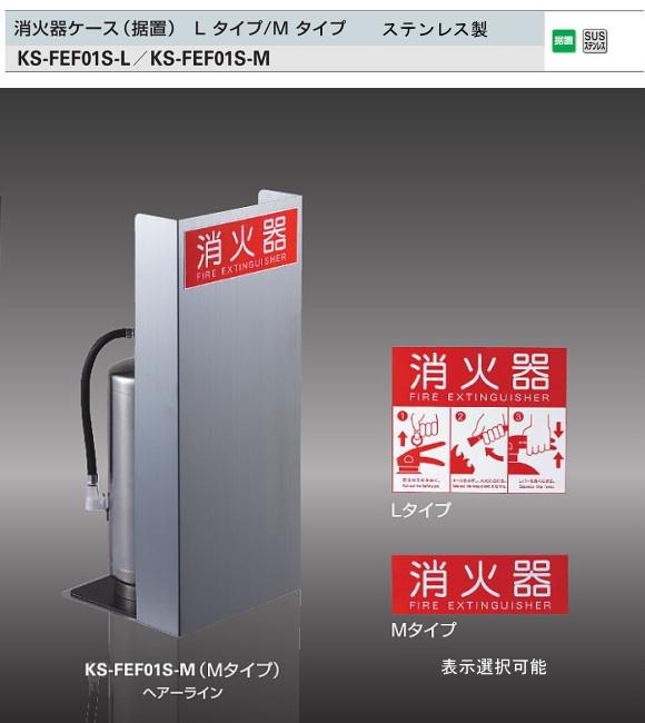 【地域限定・送料無料】消火器ケース (据置) ナスタ KS-FEF01S ステンレス製 表示タイプが2種類より選択できます。