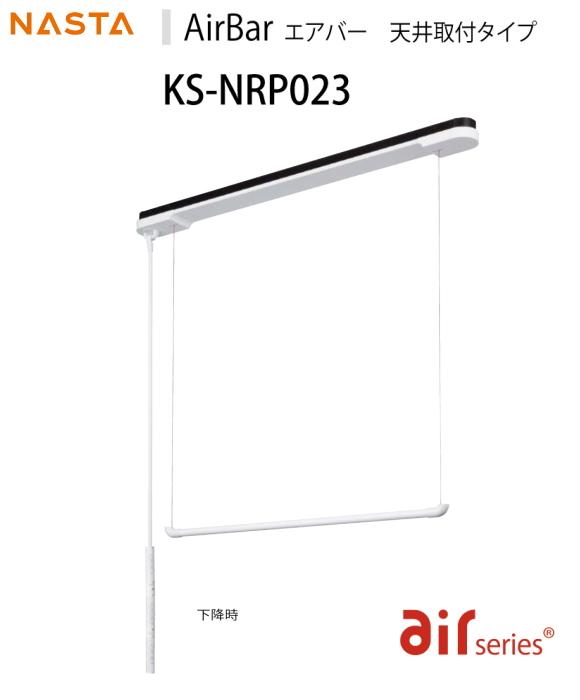 屋内物干 天井取付タイプ ナスタ エアバー KS-NRPO23 洗濯物をかけたまま昇降可能。好きな位置に止めれます。