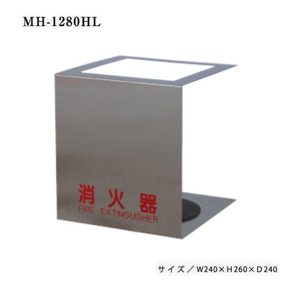 【地域限定・送料無料】消火器ボックス 据え置きタイプ シブタニMH-1280HL ステンレス製