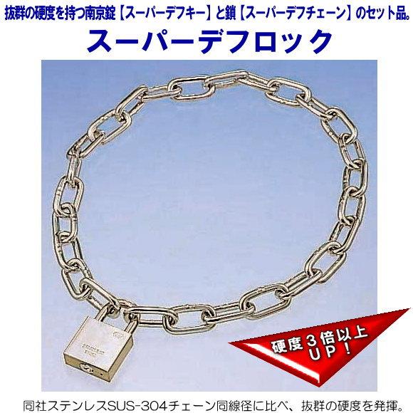 水本機械製作所 スーパーデフロック SDL-40-10 チェーン長さ1000mm ステンレス製南京錠と特殊鋼チェーンのセット品