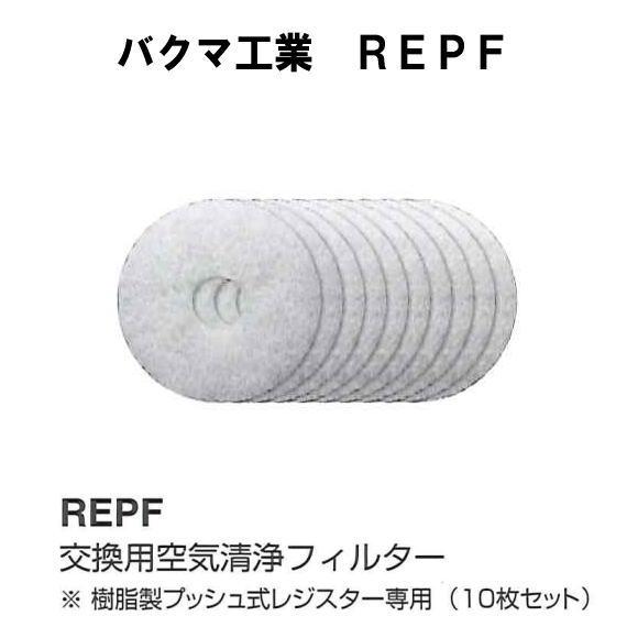 バクマ工業REPF-150 交換用空気清浄フィルター 150用 REPF-150 樹脂製プッシュ式レジスター専用(10枚セット)
