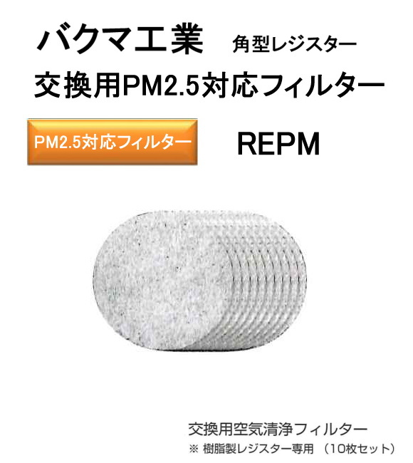 バクマ工業 交換用PM2.5対応フィルター REPM-100。Ф100 樹脂製角型レジスター専用(10枚セット)