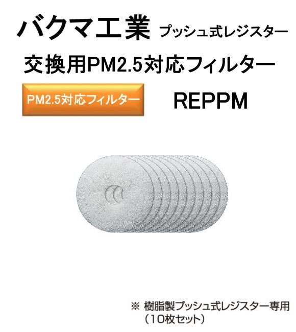 バクマ工業 交換用PM2.5対応フィルター REPPM-150。Ф150 樹脂製プッシュ式レジスター専用(10枚セット)