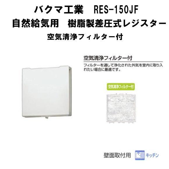 バクマ工業RES-150JF 自然給気用 樹脂製差圧式レジスター 空気清浄フィルター付