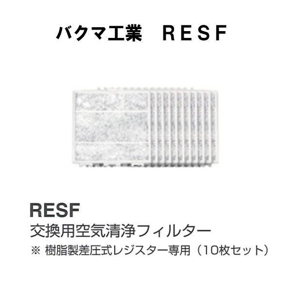 バクマ工業RESF-150 交換用空気清浄フィルター 樹脂製差圧式レジスター専用(10枚セット)