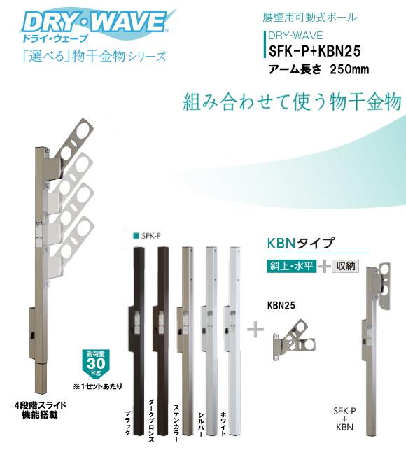腰壁用可動式ポール+物干金物(DRY・WAVE) ドライ・ウェーブSFK-P+KBN25 アーム長さ 250mm (1セット2本組) 上下スライド式 スリムで洗礼されたデザイン性と確かな品質。