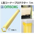 安全・保護用品 緩衝保護材 オムソリ【OMSORG】L型コーナープロテクター 1m 1本販売