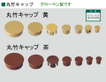 グローベン丸竹キャップ (樹脂製)丸22mm用