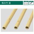 グローベン AS系樹脂丸竹 極み竹2  A40EQ122KY  直径22mm 黄 節塗装あり 長さ4000mm 人工竹