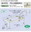バクマ工業  エアコン室外ユニット用据付架台 平地・段差置用架台  B-HT3 塗装仕上げ