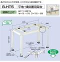 バクマ工業  エアコン室外ユニット用据付架台 平地・段差置用架台  B-HT5 塗装仕上げ