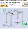 バクマ工業  エアコン室外ユニット用据付架台 平地・段差置用架台  B-HZAM4 高耐蝕溶融メッキ鋼板 ZAM製