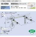 バクマ工業  エアコン室外ユニット用据付架台 壁面用架台[ブラケットタイプ]  B-KBM 溶融亜鉛メッキ仕上げ