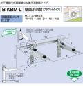 バクマ工業  エアコン室外ユニット用据付架台 壁面用架台[ブラケットタイプ]  B-KBM-L 溶融亜鉛メッキ仕上げ