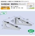 バクマ工業  エアコン室外ユニット用据付架台 壁面用架台[ブラケットタイプ]  B-KBZAM 高耐蝕溶融メッキ鋼板