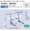 バクマ工業  エアコン室外ユニット用据付架台 壁面用架台  B-KM-L 溶融亜鉛メッキ仕上げ