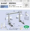 バクマ工業  エアコン室外ユニット用据付架台 壁面用架台  B-KM7 溶融亜鉛メッキ仕上げ