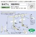 バクマ工業  エアコン室外ユニット用据付架台 壁面用架台  B-KT-L 塗装仕上げ