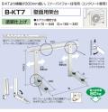 バクマ工業  エアコン室外ユニット用据付架台 壁面用架台  B-KT7 塗装仕上げ