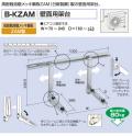 バクマ工業  エアコン室外ユニット用据付架台  壁面用架台 B-KZAM 高耐蝕溶融メッキ鋼板 ZAM製
