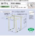 バクマ工業  エアコン室外ユニット用据付架台 天吊り用架台  B-TT-L 塗装仕上げ