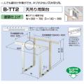 バクマ工業  エアコン室外ユニット用据付架台 天吊り用架台 B-TT2 塗装仕上げ