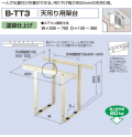 バクマ工業  エアコン室外ユニット用据付架台 天吊り用架台  B-TT3 塗装仕上げ