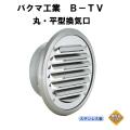 バクマ工業  B-150TV-A(防虫網付)  丸・平型換気口 ガラリ 150mm用