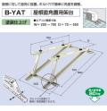 バクマ工業  エアコン室外ユニット用据付架台 屋根直角置用架台  B-YAT 塗装仕上げ