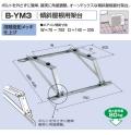 バクマ工業  エアコン室外ユニット用据付架台 傾斜屋根用架台  B-YM3 溶融亜鉛メッキ仕上げ