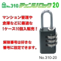 SOL HARD(ソール・ハード) No.310-20  BIGチェンジロック 可変式ダイヤル錠 1ケース10個入ケース販売。