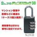 SOL HARD(ソール・ハード) No.310-30  BIGチェンジロック 可変式ダイヤル錠 1ケース10個入ケース販売。