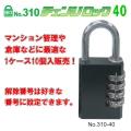 SOL HARD(ソール・ハード) No.310-40  BIGチェンジロック 可変式ダイヤル錠 1ケース10個入ケース販売。