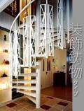 屋外・屋内アルミらせん階段 KDスパイラル 装飾鋳物 段板巾600【送料込み】