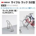【送料無料】四国化成 サイクルラック S2型 ラックL本体(低) CLRKS2N-L 自転車の盗難防止に役立ちます。  独立式 自由設置