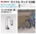【送料無料】四国化成 サイクルラック S3型 ラックH本体(高) CLRKS3-H 自転車の盗難防止に役立ちます。 独立式 自由設置