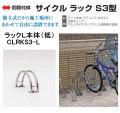 【送料無料】四国化成 サイクルラック S3型 ラックL本体(低) CLRKS3-L 自転車の盗難防止に役立ちます。  独立式 自由設置