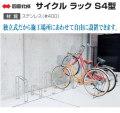 四国化成 サイクルラック S4型 ラックL本体(低) CLRKS4-L 自転車の盗難防止に役立ちます。  独立式 自由設置