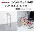 四国化成 サイクルラック S4型 ラックH本体(高) CLRKS4-H 自転車の盗難防止に役立ちます。 独立式 自由設置