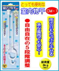 室内用物干し とっても便利な室内物干 アイワ金属 CM-1 1本販売 雨の日もたっぷり干せる。急な雨風でも安心