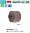 バリアフリー 手すりシリーズ 室内用木製補助手すり部品 丸喜金属 D-116 35ФU型ジョイント金具。亜鉛ダイカスト製