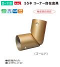 バリアフリー 手すりシリーズ 室内用木製補助手すり部品 丸喜金属 D-118 35Фコーナー自在金具。亜鉛ダイカスト製。