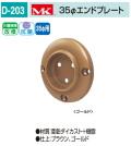 バリアフリー 手すりシリーズ 室内用木製補助手すり部品 丸喜金属 D-203 35Фエンドプレート。亜鉛ダイカスト製。
