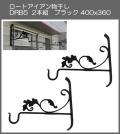 【代引不可・地域限定送料無料】ロートアイアン物干し アート技研工業 DBR5 1セット2本組販売 ブラック 400x360  ベランダの出入り口など窓側の壁に取り付けて使うことができるおしゃれなロート鍛造物干し掛けです
